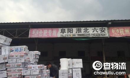 【金杯物流】宁波至合肥、蚌埠、六安、阜阳、安庆专线