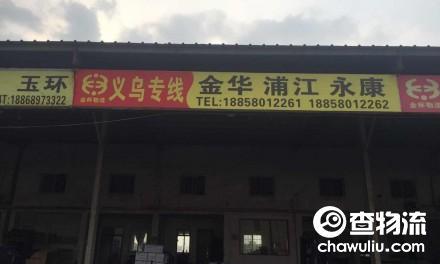 【金杯物流】宁波至义乌、金华、浦江、永康、武义、东阳、兰溪、衢州专线