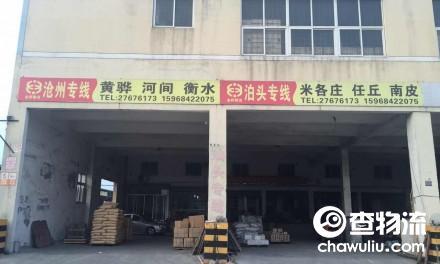【金杯物流】宁波至沧州、泊头专线