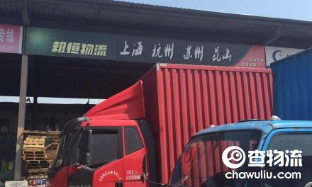 【邦恒物流】宁波至上海、杭州、苏州、昆山往返专线