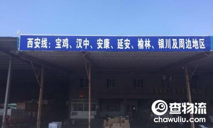 【黄金物流】宁波至西安、宝鸡、汉中、安康、延安、榆林、银川、西宁专线(及周边地区)