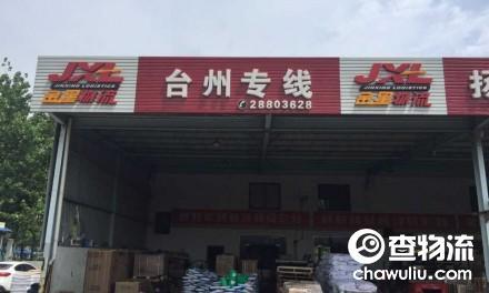 【金星物流】宁波至台州专线