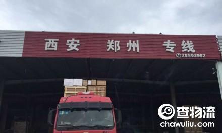 【金星物流】宁波至郑州、西安专线