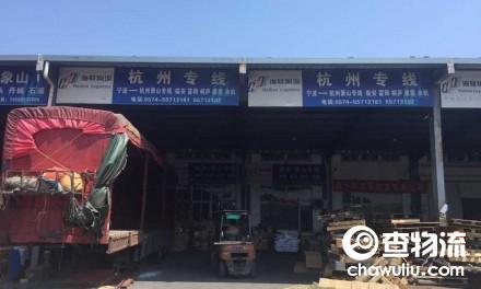 【海联物流】宁波至杭州、萧山专线