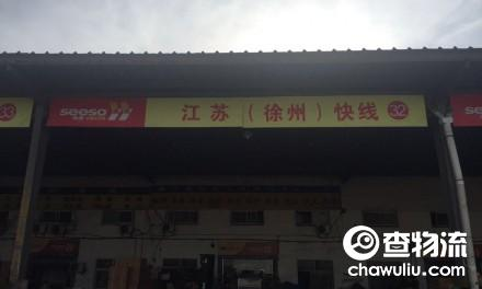 【中通物流】宁波至徐州专线