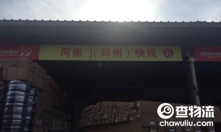 【中通物流】宁波至郑州专线