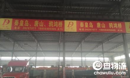 【万达物流】宁波至唐山、秦皇岛、鸦鸿桥专线