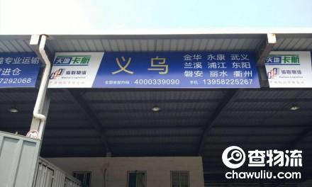 【海联物流】宁波至义乌、金华专线