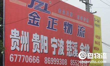 【金正物流】宁波至常州、贵阳专线
