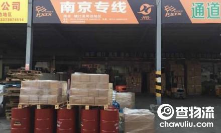 【兴昌物流】宁波至南京、镇江专线