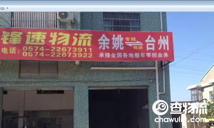 【锋速物流】余姚、慈溪至台州往返专线