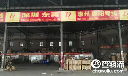 【万达物流】宁波至深圳、东莞、惠州、香港专线