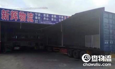 【新辉物流】宁波至上海往返专线